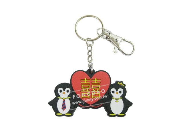 囍字企鵝軟膠鑰匙圈